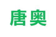 河北唐奥园林古建筑工程有限公司
